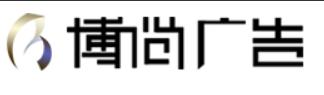 保定博尚�V〓告公司;