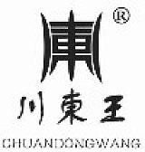 成都川东王餐饮管理有限公司;