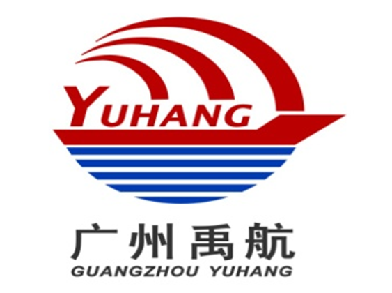 广州禹航海运物流有限公司;