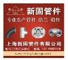 上海新固管件有限公司市场部;