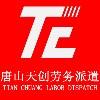 滦南县齐艺劳务派遣有限公司;