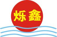 东莞市烁鑫电子材料有限公司;
