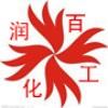 石家庄润百化工科技有限公司;