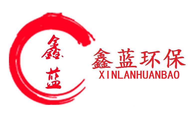 定州鑫藍環保設備科技玖玖資源站;