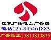 江苏广播电视总台(集团)广播传媒中心;