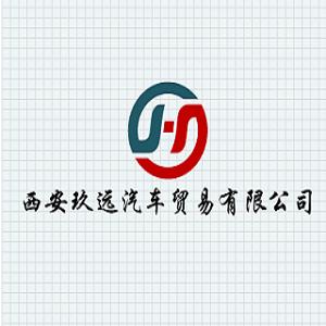 西安玖远汽车贸易有限公司;