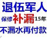 桂林振鑫防水补漏工程有限公司;