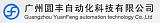 广州圆丰自动化科技有限公司;