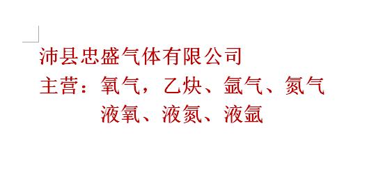 沛县忠盛气体有限公司;