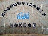 贵州佳泽特制冷设备有限公司;