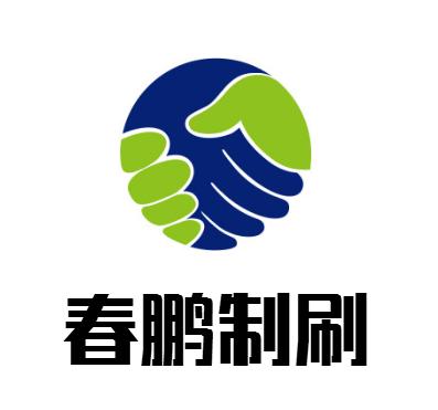 安徽春鹏制刷有限公司;