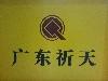 佛山祈天企业管理有限公司;