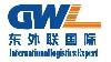 东莞市东外联国际物流有限公司;