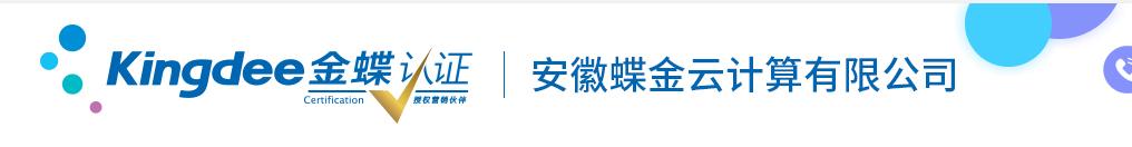 安徽蝶金云计算有限公司;