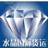 淄博水晶国际货运代理有限公司;