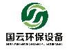 广东国云环保设备bwin客户端下载;