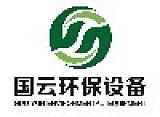 广东国云环保设备有限公司;