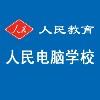 涟水县人民电脑培训中心;