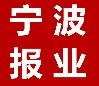 宁波宁日文化传媒有限公司;