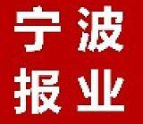 寧波寧日文化傳媒有限公司;