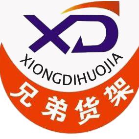 深圳市兄弟仓储设备有限公司;