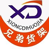 深圳市兄弟倉儲設備有限公司;