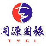 內蒙古同源國際旅行社有限責任公司;