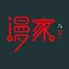 湖南漫家装饰设计工程有限公司;