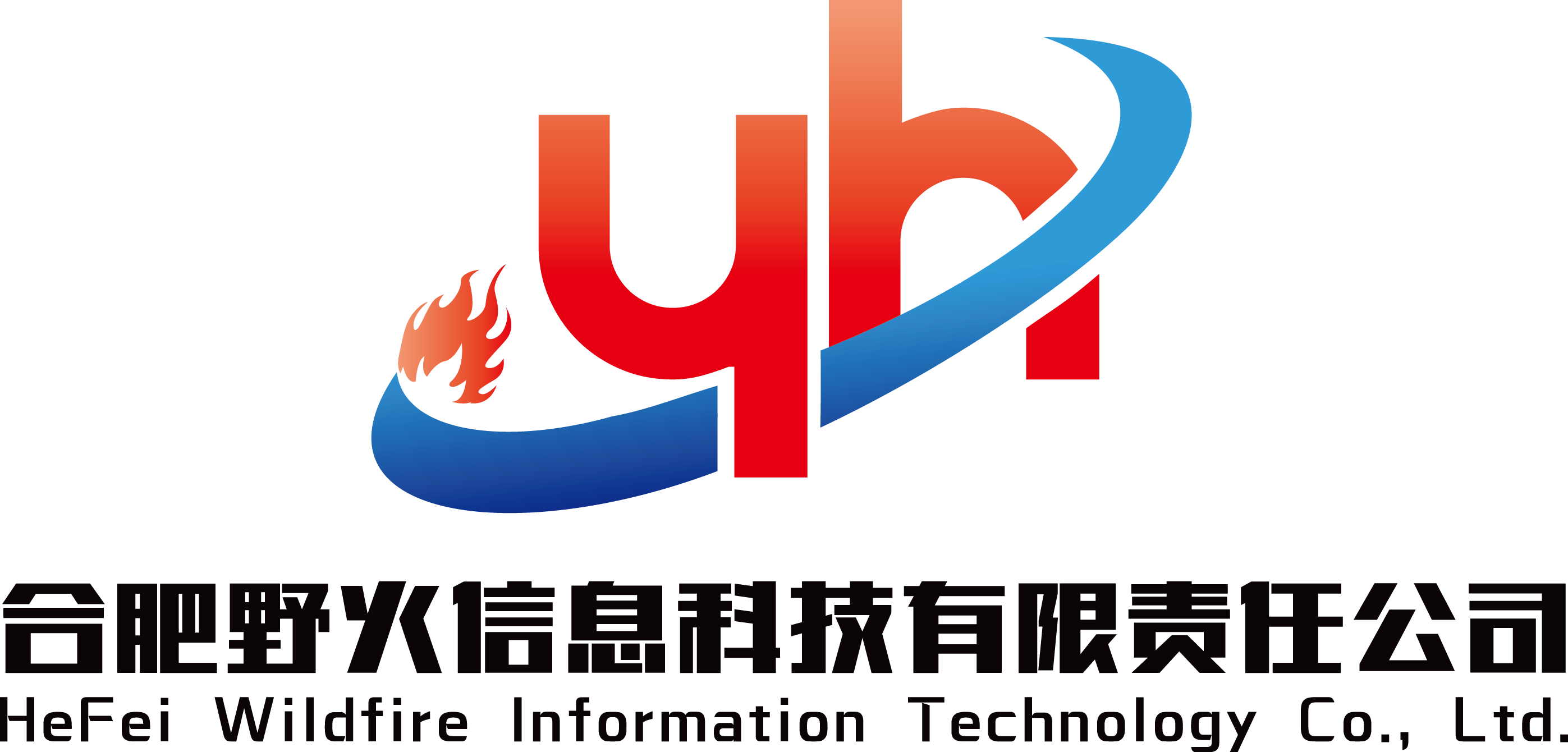 合肥野火信息科技有限责任公司;