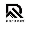 贵州广荣祥贸易有限公司;