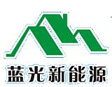 臺州藍光新能源科技有限公司;