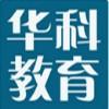 东莞市莞城华科教育培训中心;