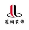 安徽莲湖装饰工程有限公司;