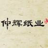 四川仲辉纸业有限公司