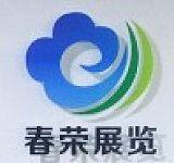 广州春荣贸易有限公司;