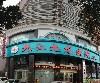 九江九龙医院;