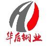 温州华盾钢业有限公司;