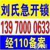 南昌市青山湖区刘氏锁王急开锁中心;
