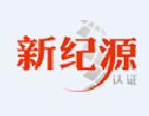 北京新纪源认证有限公司东莞分公司;