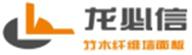 台州龙必信建材有限公司;