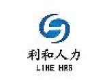 石家庄利和人力资源服务有限公司;