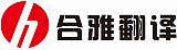 蘇州合雅翻譯咨詢服務有限公司;
