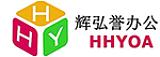 苏州辉弘誉办公设备有限公司;