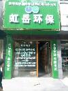 湖南虹岳环保科技有限公司;