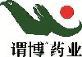 安徽谓博中药股份有限公司;