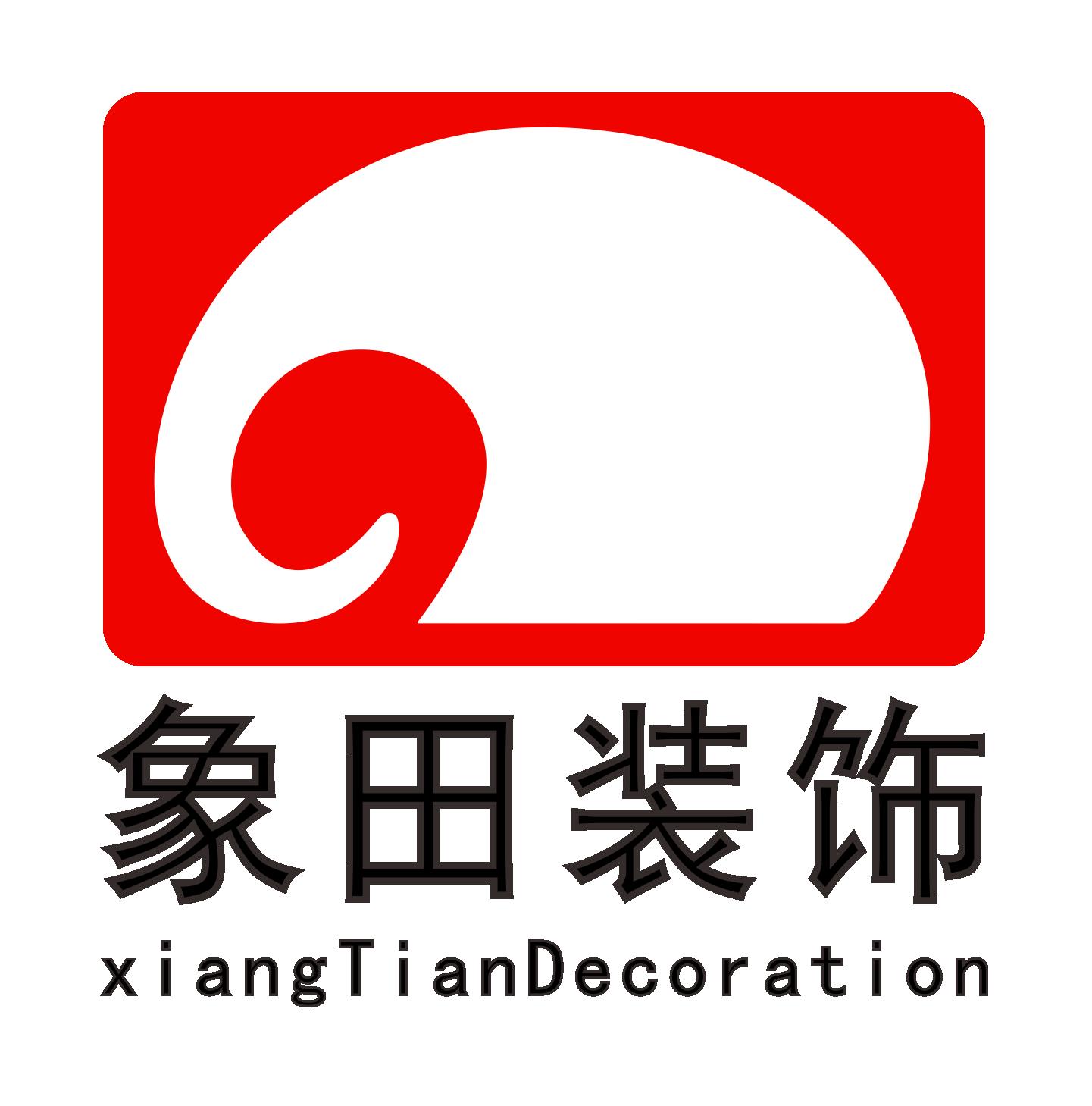 重慶象田裝飾設計工程玖玖資源站;
