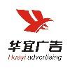 宁波华宜广告有限公司;