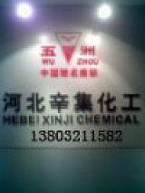 河北辛集化工集团有限责任公司;