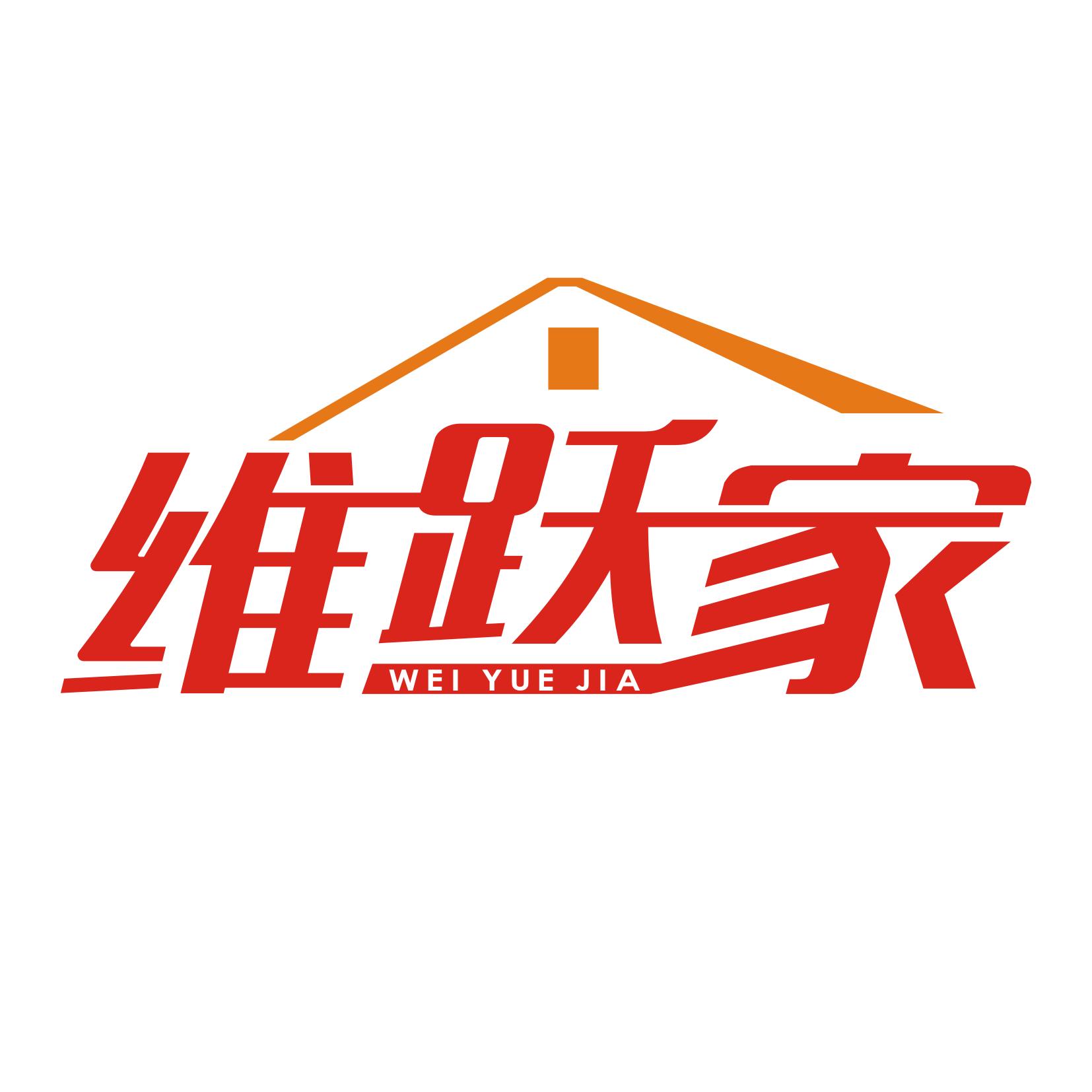 贵州维跃家家政服务有限公司;