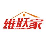 貴州維躍家家政服務有限公司;